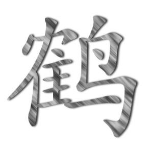 Potomac Kempo - Crane Character
