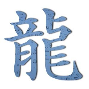 Potomac Kempo - Dragon Character